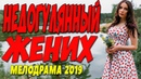 НЕДОГУЛЯННЫЙ ЖЕНИХ.2019.Мелодрама.