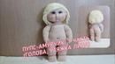 Пупс, амурчик, кукла, ангел, купидон крючком (1 часть, голова и утяжка лица)