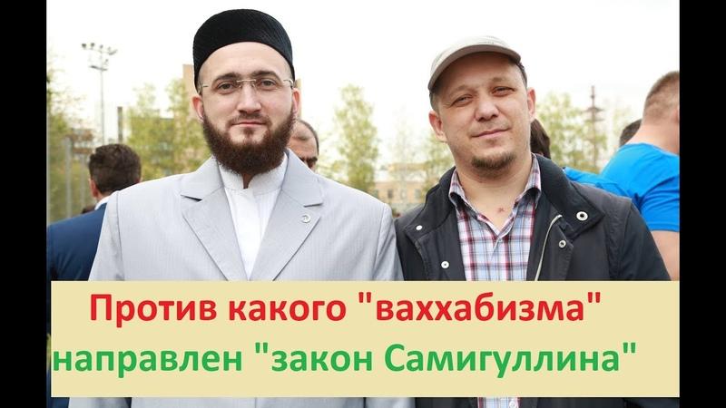 Против какого ваххабизма направлен закон Самигуллина