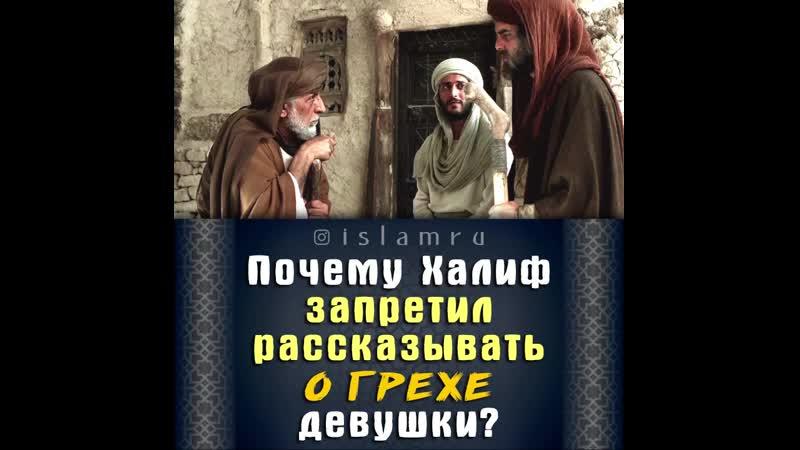 Почему Халиф повелел выдать замуж девушку совершившую грех