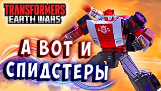 НОВЫЕ БОТЫ! СПИДСТЕРЫ Трансформеры Войны на Земле Transformers Earth Wars #269