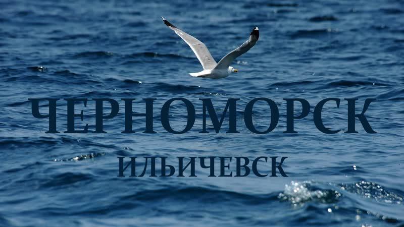 Черноморск Украина