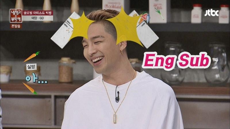 GD, (BIGBANG)TAEYANG 간식 챙겨놓고 혼자 먹어.. 모양 빠지는 분위기 깡패 냉장고를 부탁해 42회