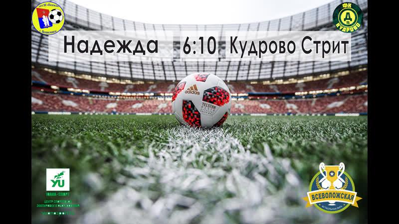 2 тур ВФЛ Первая Лига Надежда Кудрово Стрит