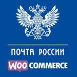 Интеграция с Почта России