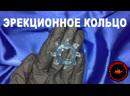 Эрекционное кольцо