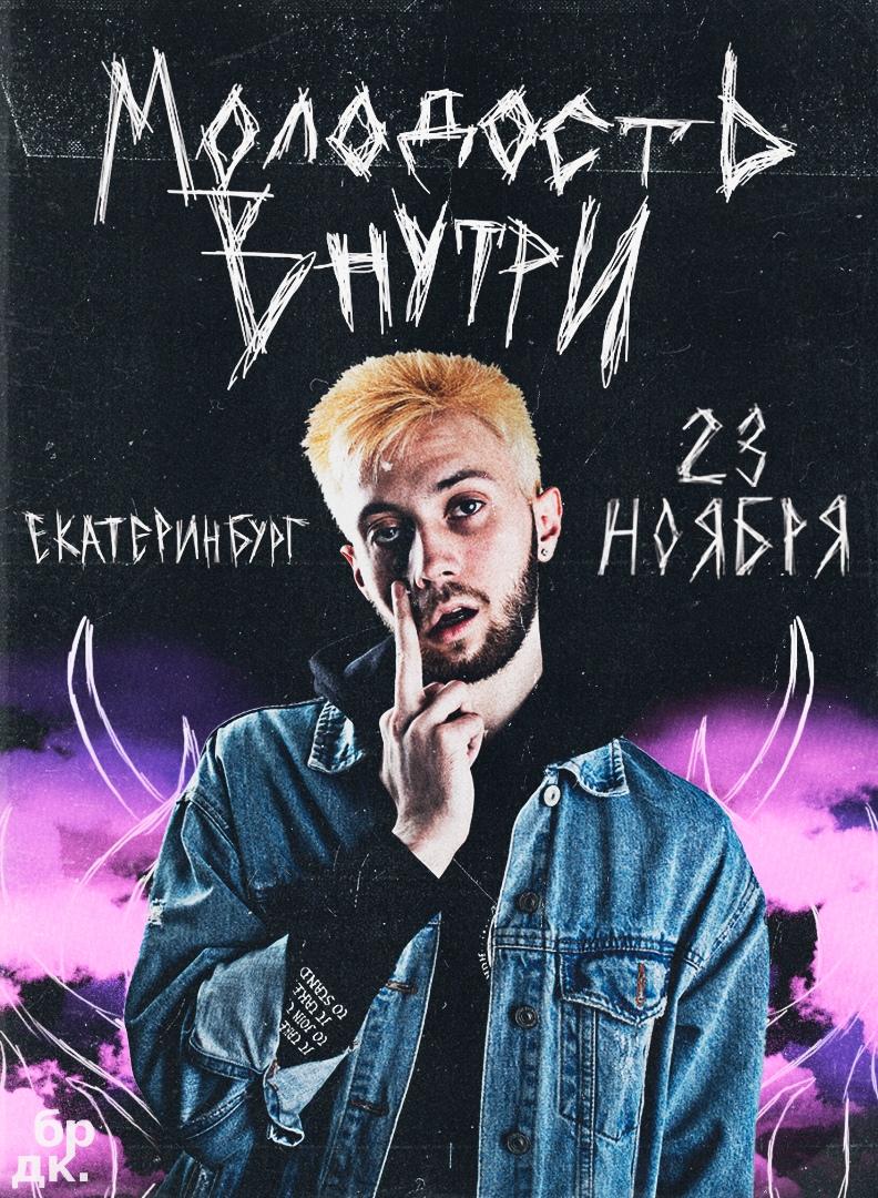 Афиша Екатеринбург МОЛОДОСТЬ ВНУТРИ / ЕКБ - 23.11 / ПЛЭЙС