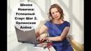 Школа Новичка Успешный Старт Шаг 2 Проводит Орлинская Алёна