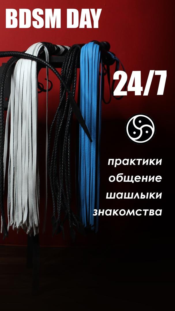Афиша Иркутск BDSM Day: Международный день БДСМ.