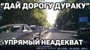 Автоподборка Дай дорогу дураку 🐏 Упрямые Неадекваты 54