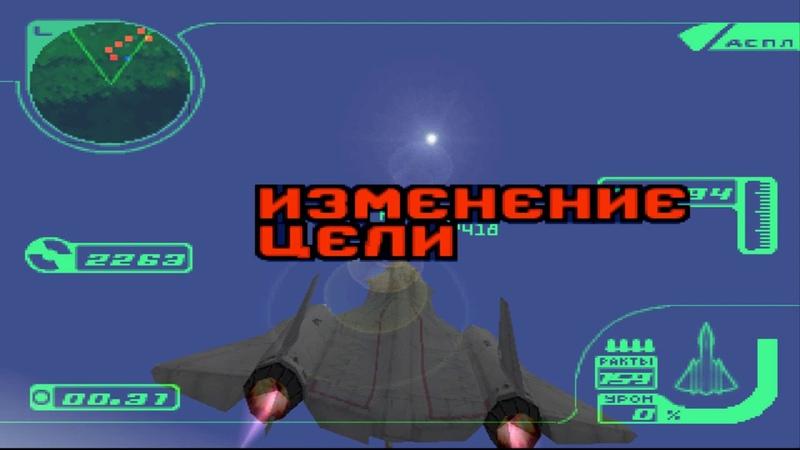 Прохождение Ace Combat 3: Electrosphere 9 (Концовка 3) - Стратосфера (Сбить самолеты R-531 Mobura)