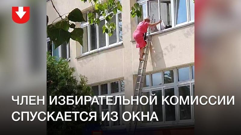 Член избирательной комиссии спускается из окна по лестнице