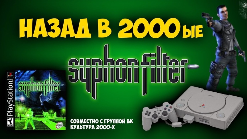 Назад в 2000ые Syphon Filter PS1