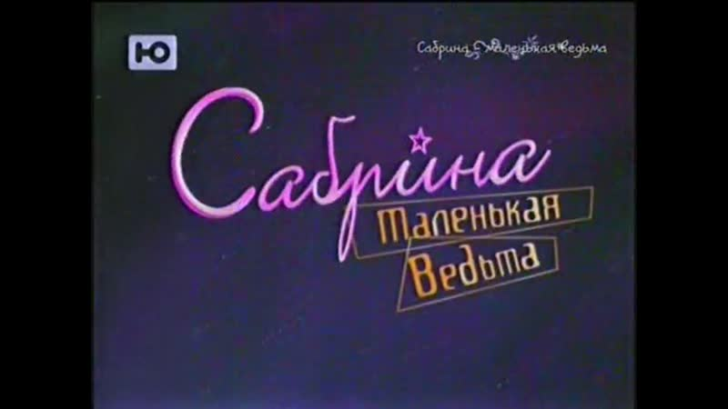 Sabrina, the Teenage Witch | Сабрина – маленькая ведьма — заставка