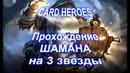 Card Heroes Великая степь прохождение Мудрого Шамана на 3 звезды