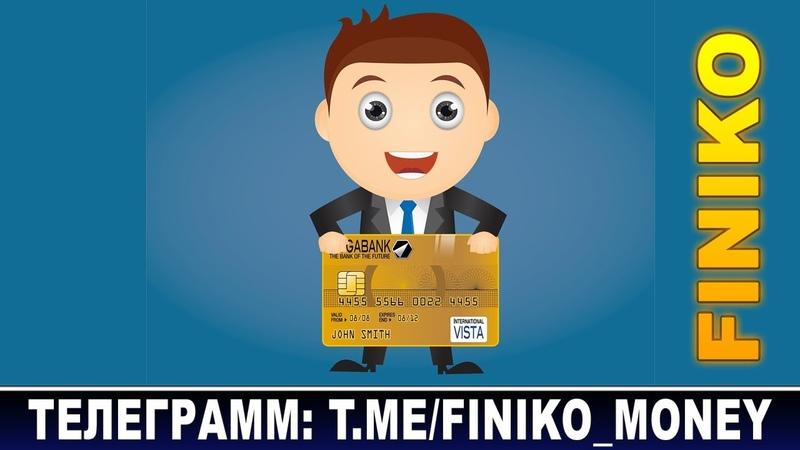 FINIKO Инструкция №4 Вывод дивидендов на Вашу банковскую карту