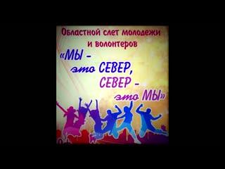 """Областной слет молодежи и волонтеров """"МЫ - это СЕВЕР,СЕВЕР - это МЫ"""""""