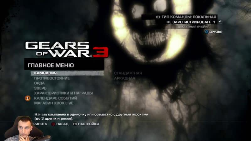 Бесконечная война - Gears of War 3 - Part 1 [Xbox360]