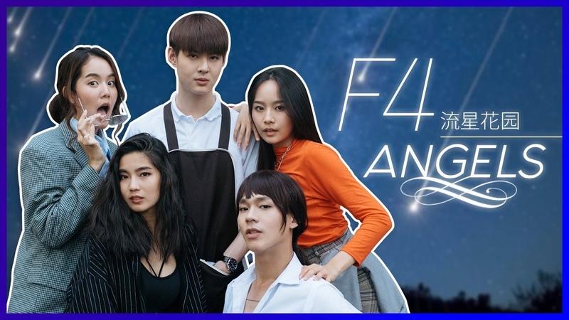 HOMELYWOOD | EP.7 ถ้า F4 เมืองไทยนำแสดงโดย เซ้นต์ ศุภพงษ์ (FULL HD) | 8 ส.ค. 62