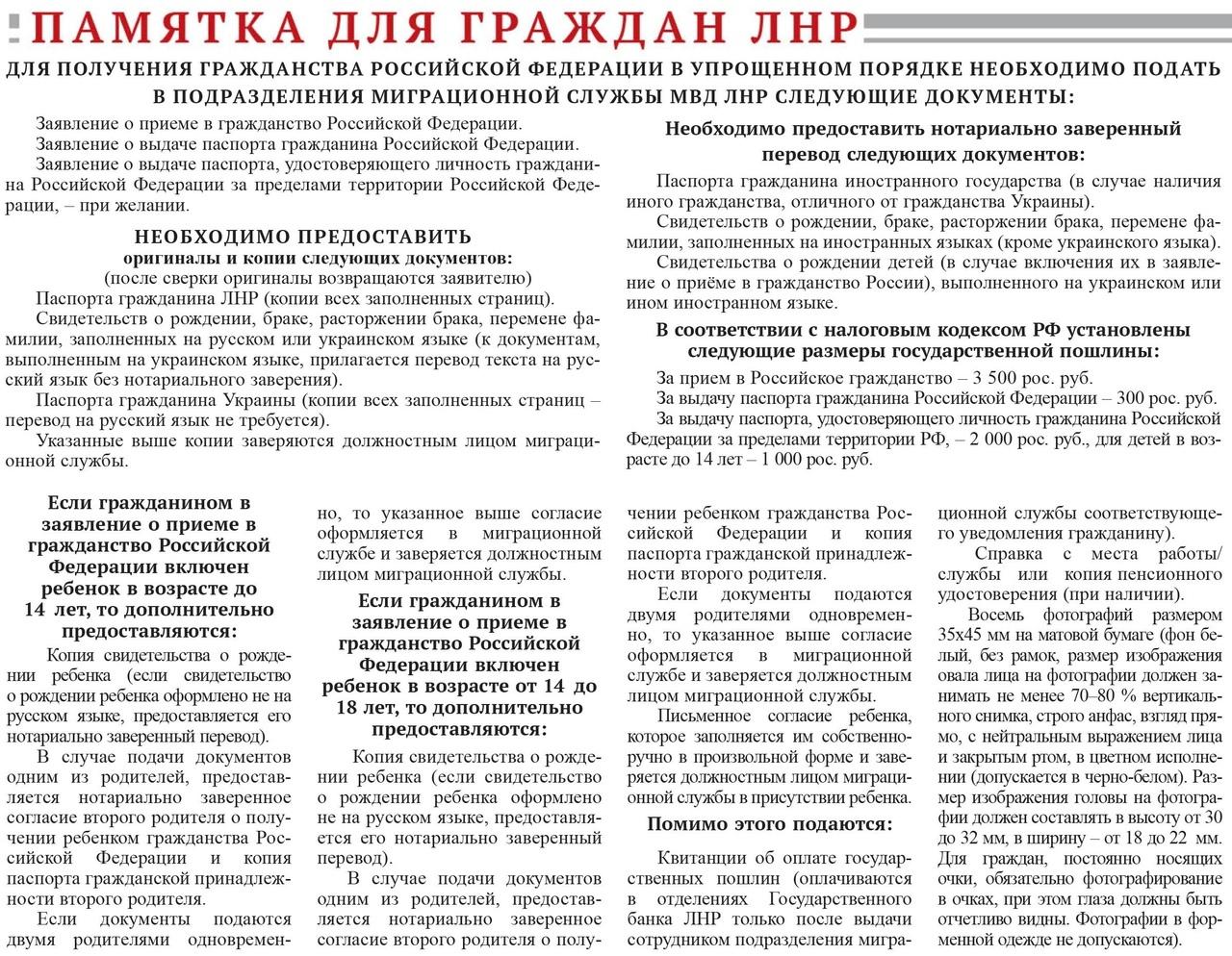 ОФОРМЛЕНИЕ ГРАЖДАНСТВА РФ. ПАМЯТКА ДЛЯ ГРАЖДАН ЛНР