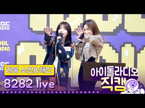 [IDOL RADIO] 200123 라붐 소연54644;인 - 8282 live /아이돌 라디오 직캠