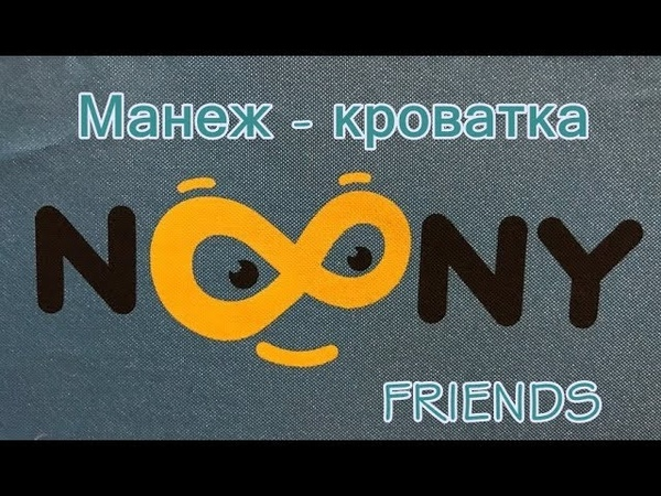 Манеж Noony Friends расцветка Swedish