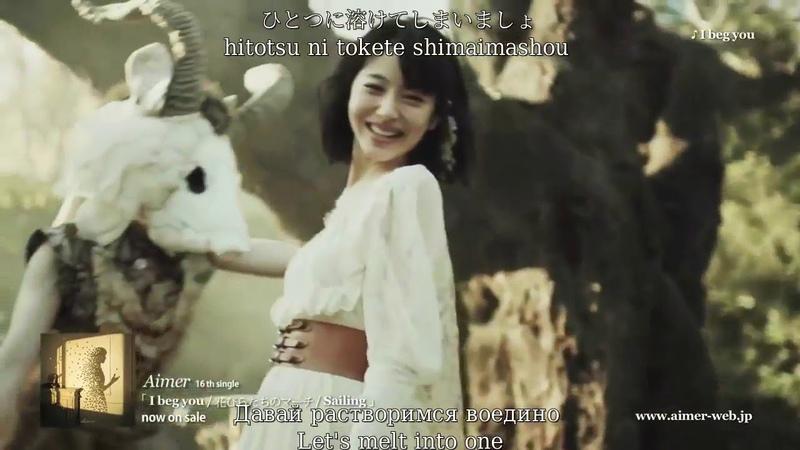 Aimer 'I beg you' full MV with HardSubs