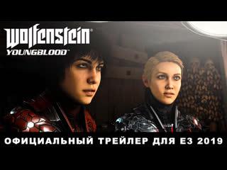 Wolfenstein: Youngblood  официальный трейлер для Е3 2019
