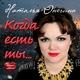 Наталья Онегина - С Днем рождения!