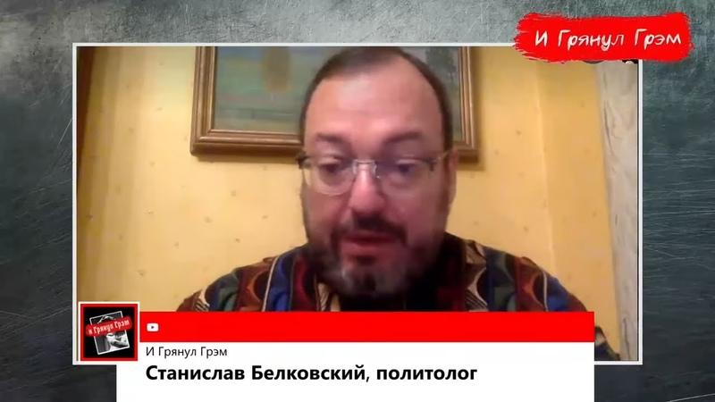 Белковский Путин счастлив в бункере подвиг на диване с пивом новое рабство И Грянул Грэм