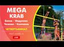 Четвертьфинал Белов Федулова VS Чижова Колпаков MIXT HARD A 24 08 2019