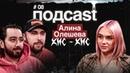 подcast / АЛИНА ОЛЕШЕВА / КИС-КИС, Дзюба, откровения про отца, разборки в Твиттере, клип за 4000₽