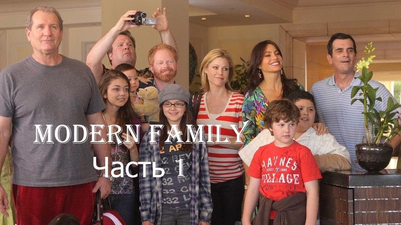 смотреть онлайн сериал Американская семейка 1, 2, 3, 4, 5, 6, 7, 8, 9, 10, 11 сезон бесплатно в хорошем качестве