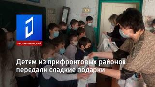 Детям из прифронтовых районов передали сладкие подарки