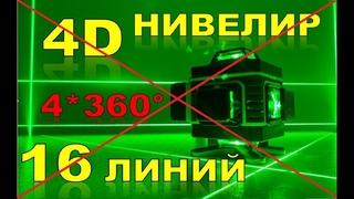 4D лазерный уровень 16 линий. НЕ ПОКУПАТЬ!!! – БАРАХЛО