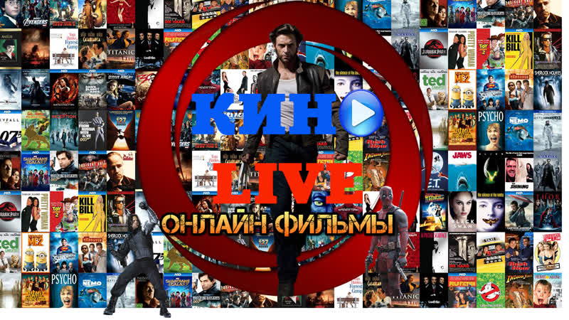 Кино Live: Делириум (2018). №517
