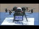Почта России : первый дрон комом