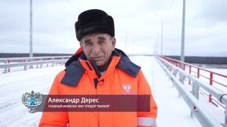 """Мостовой переход через р. Марха на км 756 автодороги А-331 """"Вилюй"""""""