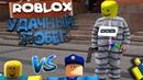 Roblox Prison LifeУдачный побег в Prison Life 2.0