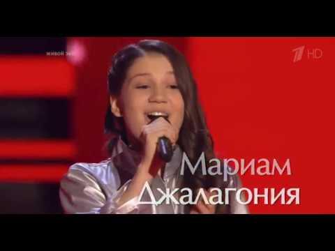 Мариам Джалагония. «Je t'aime» Голос Дети 6