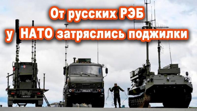 От русских РЭБ НАТО бьётся в истерике глушилки перделки средства радиоэлектронной борьбы России