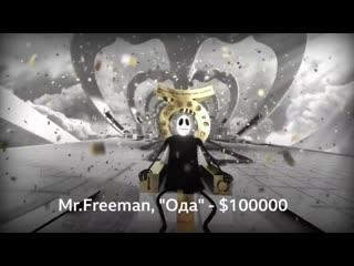 Mr. Freeman. 10 лет. Месседж, деньги и мультики