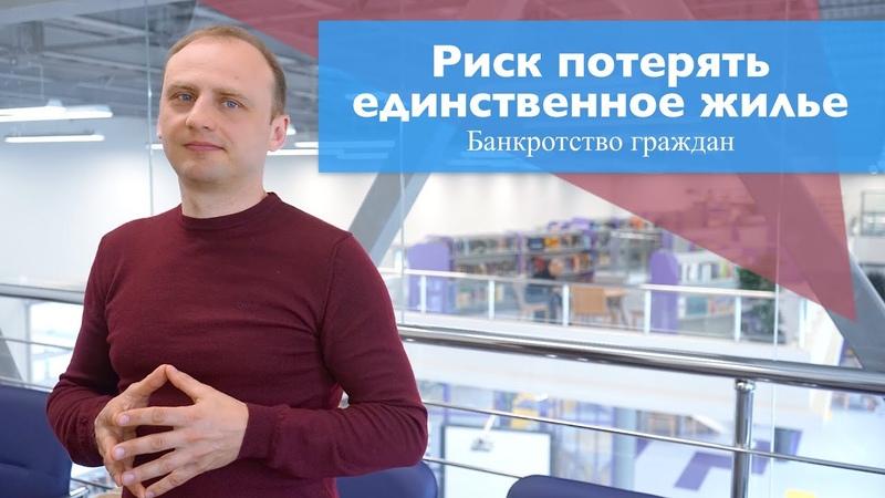 Когда есть риск потерять единственное жилье у банкрота    Андрей Егоров