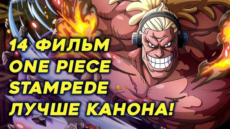 ЗАЩИЩАЮ фильм ВАН ПИС СТАМПИДЕ! с пеной у рта One Piece Stampede обзор