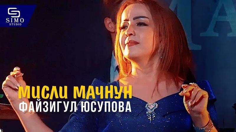 Файзигул Юсупова - Мисли мачнун | Fayzigul Yusupova - Misli majnun