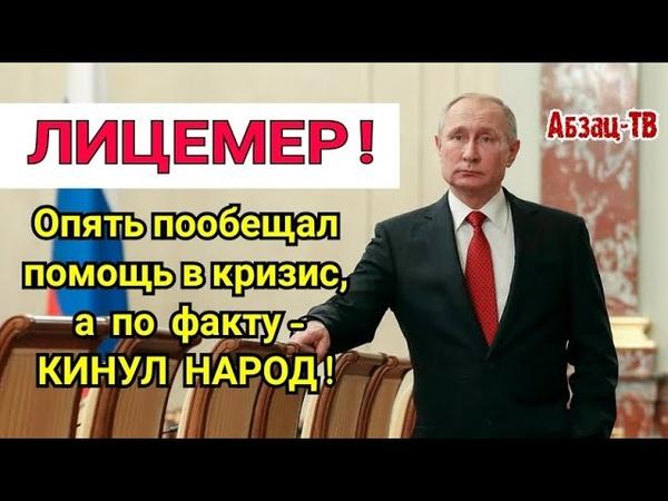 Кредитно ипотечные каникулы Помощь обещанная Путиным ПP0ФАHAЦИЯ И 0БMAH большинства заемщиков