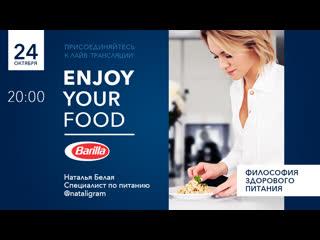 Enjoy your food. философия здорового питания