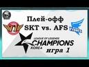 SKT vs. AFS Игра 1 Round 1 LCK Summer 2019 Плей-офф Кореи SK Telecom 1 Afreeca Freeks