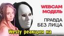 Westy смотрит Без лица WebCam модель , Реакция