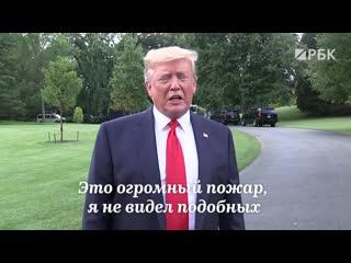 Трамп назвал хорошим разговор с Путиным